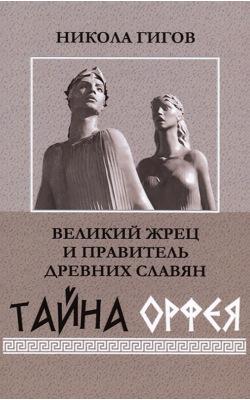 Великий жрец и правитель древних славян. Тайна Орфея