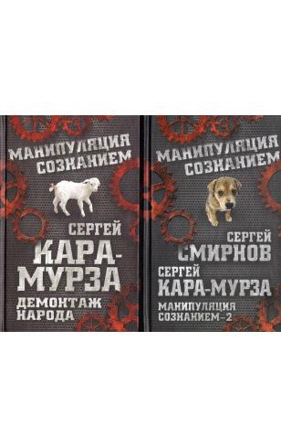 Манипуляция сознанием в 2-х томах