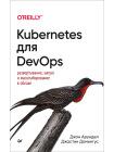 Kubernetes для DevOps: развертывание, запуск и масштабирование в облаке 1