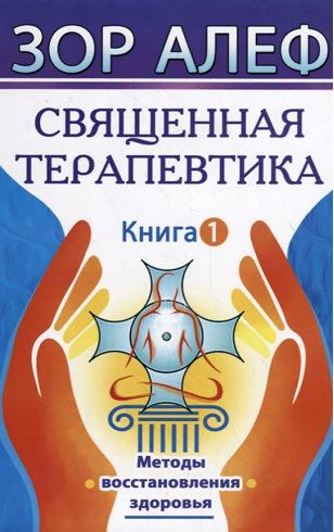 Священная Терапевтика. Книга 1. Методы восстановления здоровья