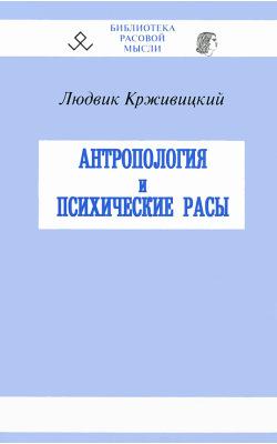 Антропология и психологические расы