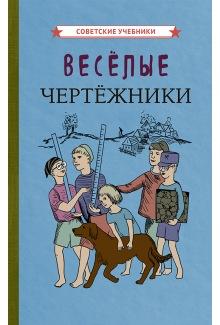 Весёлые чертёжники [1930]