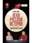 Вехи русской истории 1