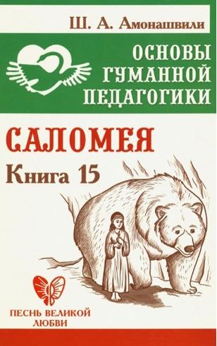 Основы гуманной педагогики. Книга 15. Саломея