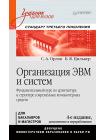 Организация ЭВМ и систем: Учебник для вузов 1