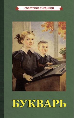 Букварь [1955]