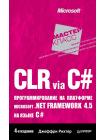 CLR via C#. Программирование на платформе Microsoft .NET Framework 4.5 на языке C# 1