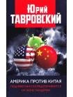 Америка против Китая. Поднебесная сосредотачивается на фоне пандемии 1