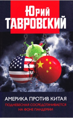 Америка против Китая. Поднебесная сосредотачивается на фоне пандемии