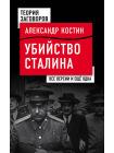 Убийство Сталина. Все версии и еще одна 1
