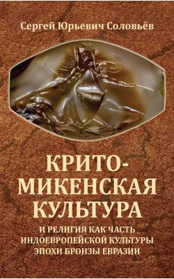 Крито-микенская культура и религия как часть индоевропейской культуры эпохи бронзы Евразии