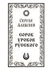 Сорок уроков русского 1