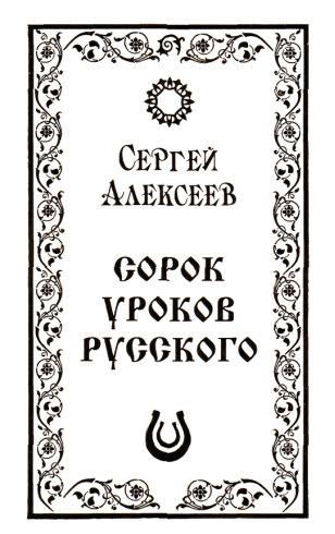 Сорок уроков русского
