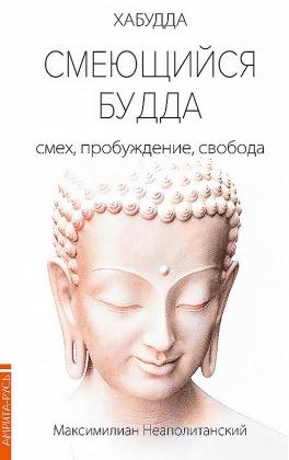 Смеющийся Будда: смех, пробуждение, свобода