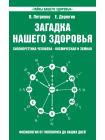 Загадка нашего здоровья. Биоэнергетика человека - космическая и земная. Книга 2. Физиология от Гиппократа до наших дней 1