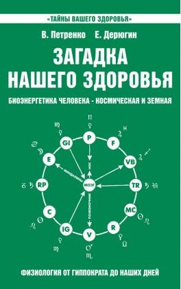 Загадка нашего здоровья. Биоэнергетика человека - космическая и земная. Книга 2. Физиология от Гиппократа до наших дней
