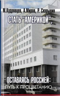 """Стать """"Америкой"""", оставаясь Россией: Современная экономика и экономическое развитие (Книга 1)"""