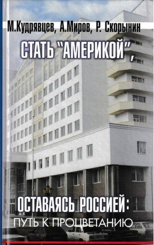 """Стать """"Америкой"""", оставаясь Россией: Современная экономика и экономическое развитие. Книга 1"""