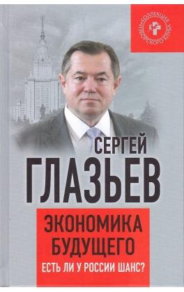 Экономика будущего. Есть ли у России шанс?