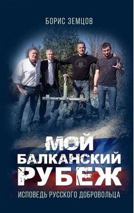 Мой Балканский рубеж. Исповедь русского добровольца