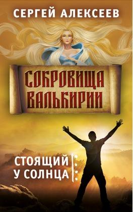 Сокровища Валькирии. Книга 1. Стоящий у солнца