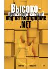 Высокопроизводительный код на платформе .NET 1