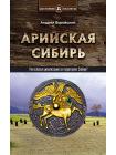 Арийская Сибирь 1