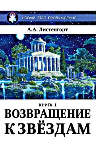 Новый этап пробуждения. Книга 1. Возвращение к звездам