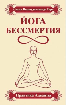 Йога бессмертия. Практика адвайты
