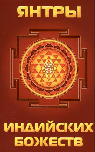 Янтры индийских божеств