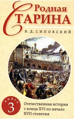 Родная старина. Книга 3. Отечественная история с  конца XVI по начало XVII столетие