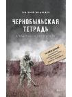 Чернобыльская тетрадь. Документальное расследование 1