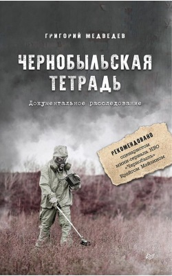 Чернобыльская тетрадь. Документальное расследование
