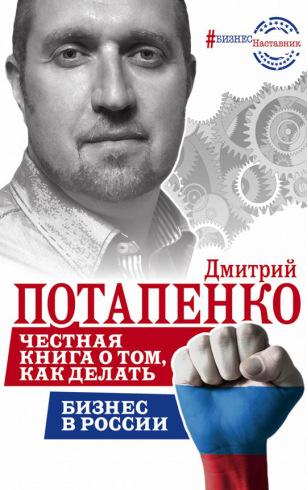 Честная книга о том, как сделать бизнес в России