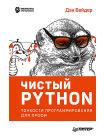 Чистый Python. Тонкости программирования для профи 1