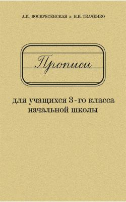 Прописи для учащихся 3-го класса начальной школы (1957)