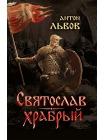 Святослав Храбрый 1