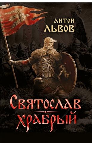 Святослав Храбрый
