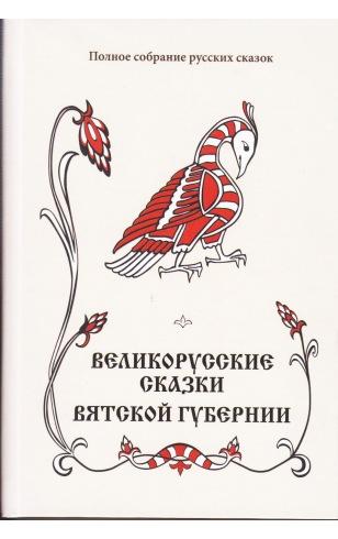 Великорусские сказки Вятской губернии