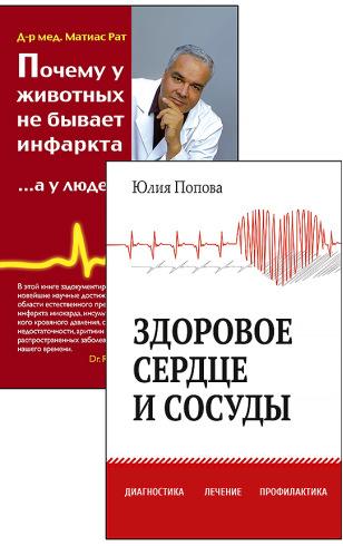 Диагностика, лечение и профилактика сердечно-сосудистых заболеваний. Комплект из 2-х книг