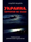 Украина, которой не было. Мифология украинской идеологии 1