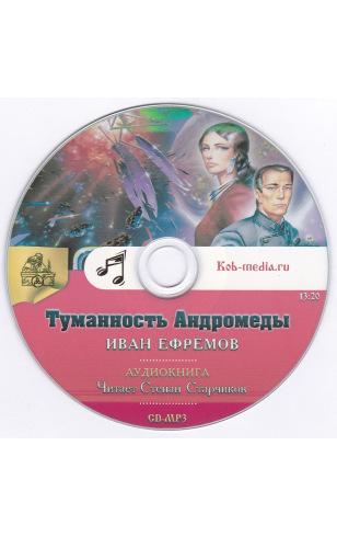 Туманность Андромеды. Иван Ефремов. Аудиокнига