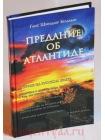 Предание об Атлантиде 1
