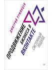 Продвижение бизнеса в ВКонтакте. Системный подход 1