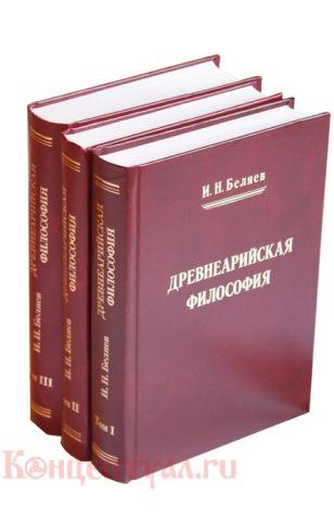 Древнеарийская философия. Комплект из 3 книг