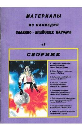 Материалы из наследия славяно-арийских народов. Том 8. Сборник