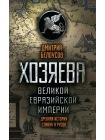 Хозяева Великой Евразийской Империи 1