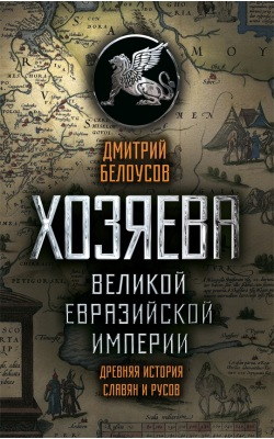 Хозяева Великой Евразийской Империи