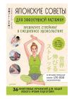 Японские советы для эффективной растяжки: превратите стрейчинг в ежедневное удовольствие 1