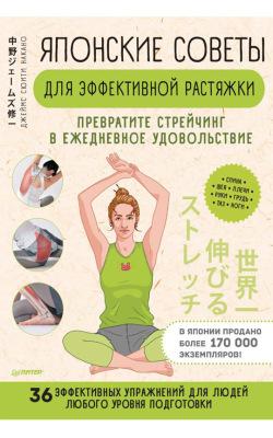 Японские советы для эффективной растяжки: превратите стрейчинг в ежедневное удовольствие